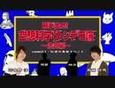 飛び出せ!空想科学トンデモ論 #48(12/1イベント1部) 出演:羽多野渉、斉藤壮馬