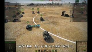 【WOT動画 ちょっと良いとこ見せてみたい!NO.0007】【車両名:M4 Sherman】【マップ:ステップ】