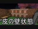 【Minecraft】ありきたりな技術時代#05【SevTech: Ages】【ゆっくり実況】