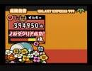 【太鼓の達人】GALAXY EXPRESS 999【とびっきり!アニメスペシャル】