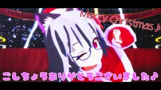【東方MMD】今年もレミにゃんサンタがやってきた!「好き!雪!本気マジック」