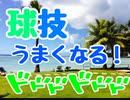 【感覚統合エクササイズ】球技苦手!バスケ、サッカー、ラグビー、フットサル球技上手くなる!【缶ぽっくり2】