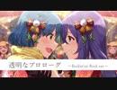 【バンドアレンジ】透明なプロローグ【ロキノンロック×アイマスRemix】