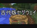 【Minecraft】ありきたりな技術時代#06【SevTech: Ages】【ゆっくり実況】