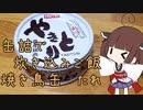 缶詰で炊き込みご飯【焼き鳥缶 タレ味】