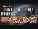 【新春経済討論】2020 世界経済の行方[桜R2/1/4]