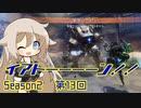 【TitanFall2】イアトーーーーン!!Season2 第13回【IA&ウナ実況】