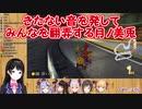 【マリオカート8DX】きたない音を発してみんなを翻弄する月ノ美兎【にじさんじ】
