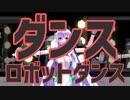 【白猫MMD】ダンスロボットダンス【ユイ壱式】