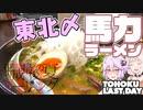 【結月ゆかり】平成最後の夏ツーリング in 東北#08【ONE】