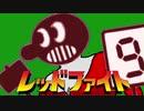 レ ッ ド マ ン.game&watch10