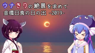 ウナきりの絶景を求めて -激レア- 金環日食の日の出 2019 in 中東