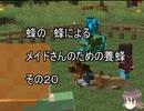 【Minecraft 】蜂の、蜂による、メイドさんのための養蜂20【1.12.2】