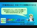 【作業用BGM】半田づけの時間201912(2019.12.28)
