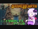 【VOICEROID実況】ここを開拓地とする-3ページ目【stonehearth】