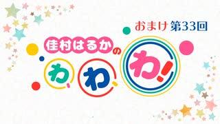 【#33】佳村はるかのわ、わ、わ![ゲスト:白石晴香さん]