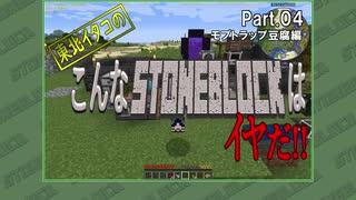 【Minecraft】東北イタコのStoneblock Part04
