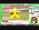 【ポケモン剣盾】ポケモンたちとエンジョイバトル Part2【ゆっくり実況】