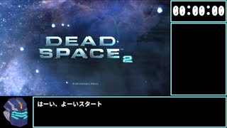 【WR】Dead Space 2 zealot NG any% RTA 2:03:01【ゆっくり解説】part1