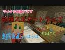 【マイクラ】第6話 クモスポナーで経験値トラップを作る!!【おとなのおままごと】