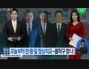 韓国らしい12月下旬のおかしな文在寅保有国報道(2019.12/21〜12/27)