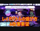 【ZX_COB】初心者必見!レイドバトルの遊び方を動画にしてみる【ゼクスコードオーバーブースト】#10