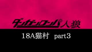 【18A猫part3】ダンガンロンパ人狼 【リ