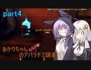 【fallout76】あかりちゃん(とちび達)のアパラチア調査 part4