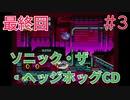 【実況】挑戦!ソニック・ザ・ヘッジホッグCD #3 最終回【メガCD】