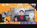 【P】虎ノ門ニュースが沈黙したカジノ問題。パチスロ「北斗の拳」は豆腐屋だった|みやわきチャンネル(仮)#676Restart535
