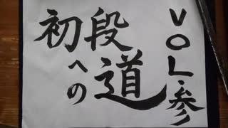 初段を目指す将棋実況 VOL.3