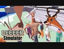 カオスなごく普通のシカのゲームDEEEER Simulatorゆっくり実況はじめました β