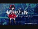 【東方風自作曲CD企画】東方無街條 ~ The Artificial City....