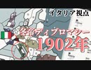 #02 冬帝ディプロマシー 1902年