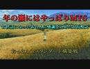 【MTG復帰組】おっさんズバトルスタンダード対戦part36【マジックザギャザリング】