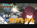 #52【ドラゴンクエストビルダーズ2】東北きりたん世界を作る【VOICEROID LIVE】