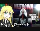 【GTA5】ゆかりとマキの楽しい犯罪日誌#61