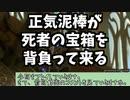 【MTGアリーナ】正気泥棒が死者の宝箱を背負って来る