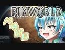 【RimWorld】寺子屋☆漂流教室☆二組!十九時間目!【ゆっくり...