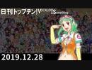 日刊トップテン!VOCALOID&something【日刊ぼかさん2019.12.28】