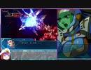 胸が揺れる武装のみで攻略するスーパーロボット大戦OGMD 第2-1話【ゆっくり実況】【スパロボ】