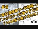 ラジオ「東京満喫祭り~中野編~」「フォロワーを増やす方法」「10分間描けるかな」