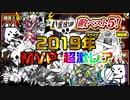 【にゃんこ大戦争】2019年MVP最強超激レアランキングBEST5