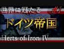 「HoI4 KR」世界に冠たるドイツ帝国 Part1
