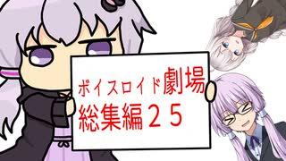 【ゆかり先生劇場】ショートコント総集編25(VOICEROID劇場)
