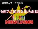 【愛m@s24】一週間二人で一万円生活 765プロ節約女王決定戦