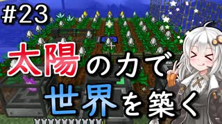 【Minecraft】太陽の力で世界を築く #23【VOICEROID実況】