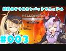 【HELLDIVERS】 結月ゆかりのコンバットマニュアル #003