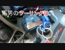【Buell 1125R】馬男のツーリング記 その7 篠山へカフェツーリング
