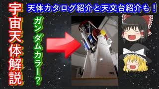 【ゆっくり解説】宇宙ヤバイ?ヤバくない?宇宙に浮かぶ様々な天体解説と年末年始の天文台開館情報とイベント情報を紹介します